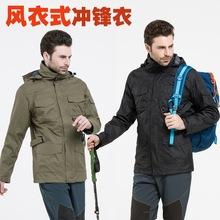 批发订做 男款户外风衣式冲锋衣 两件套 光板订制工装工作服2108