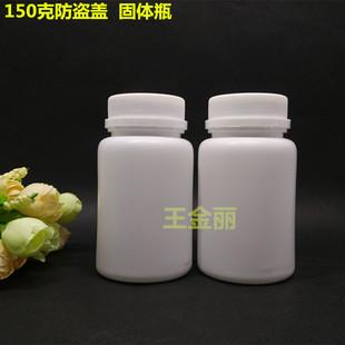 Plastic bottle 150g solid bottle tablet bottle 150mlg PE bottle sub-bottled anti-theft cap