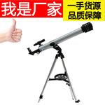 批发60700天文望远镜F70060M天文望远镜 单筒望远镜