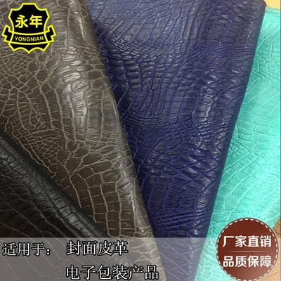 眼鏡盒包裝皮革 廠家直銷 0.6MM鱷魚紋PU革
