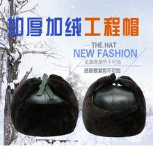 厂家直销 长毛绒棉帽 护耳护脸劳保保暖帽子 冬季防寒棉安全帽