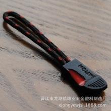 专业生产注塑户外绳子拉尾,订量自由,质优价优