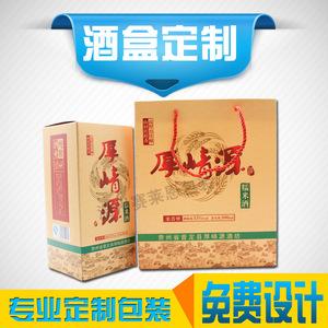 厂家专业定制礼盒瓦楞对裱盒白卡牛皮纸盒化妆品酒盒