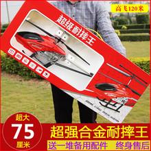 廠家直銷超大遙控飛機 耐摔直升機充電玩具模型無人機飛行器