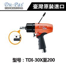 臺灣杜派 油壓脈沖定扭矩 氣動扳手 TDI-30X至200  定扭扳手