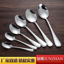 厂家直供 不锈钢勺子  咖啡勺 搅拌勺 不锈钢茶勺 大小齐全 现货