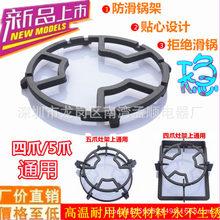 5爪4爪奶锅防滑架子燃气灶辅助小锅架通用煤气灶配件铸铁炉架支架