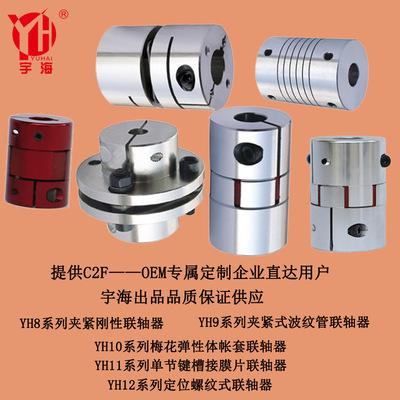 宇海 YH10-20梅花型联轴器 步进电机联轴器 伺服电机联轴器 轴套