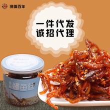 香辣蜜汁鳗鱼丝168g水产零食 罐装休闲零食 肉类零食小吃批发