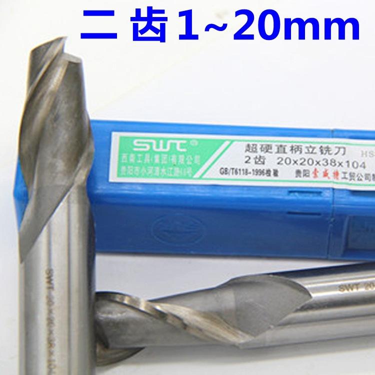 2刃SWT西南高速鋼加長直柄立銑刀 超硬直柄過中心立銑刀 2刃1-20