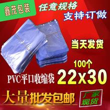 厂家批发吸塑膜 定制pvc热收缩膜静电收缩膜透明吸塑收缩袋22*30