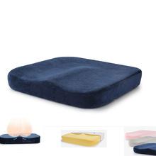 慢回弹沙发垫 记忆棉车坐垫 办公驾车汽车坐垫 美臀垫 椅子垫加厚