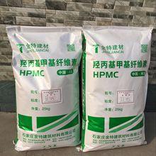 羥丙基甲基纖維素HPMC,高粘度,低價格,進店有驚喜