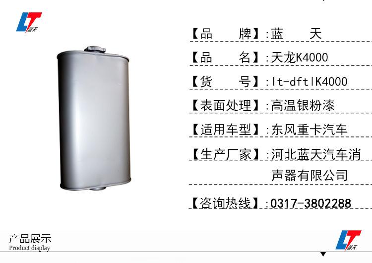 东风天龙K4000消声器详情页_02