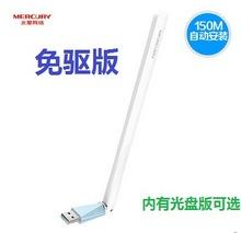 水星MW150UH 150M USB无线网卡免驱版 台式机网卡 AP