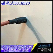 磁性温度传感器 吸附式DS18B20探头 测温器