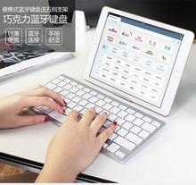 超薄无线迷你键盘 ipad平板电脑蓝牙键盘 通用蓝牙无线键盘批发