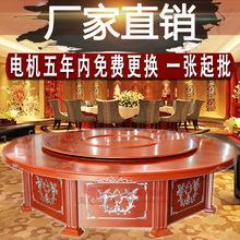 亚卫品牌 橡胶木桌脚电动餐桌 电动转盘酒店餐桌