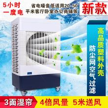 翔风系列单冷水空调 制冷移动家用商铺超市节能环保水冷风扇55机
