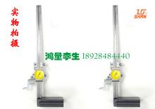 正品桂量山字牌 桂林量具刃具厂不锈钢单柱带表高度尺0-300mm0.02