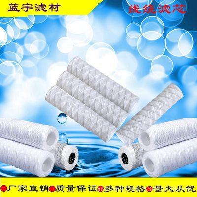 蓝宇工厂批发绕线式滤芯pp棉芯 10寸20寸 绕线式棉芯免费拿样