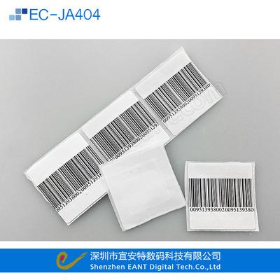 防人体屏蔽射频防盗软标 冻冷食品防盗软标签 射频进口日本标