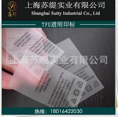 厂家直销透明商标透明水洗标 内衣塑料商标TPU材质印刷洗标