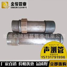 山西声测管批发 螺旋式套筒式钳压式声测管 全国配送 价格最低