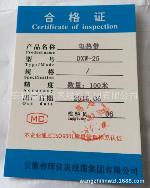 DXW-25合格证