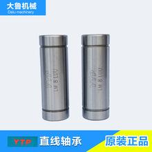 供应轴承及附属件 台湾YTP直线轴承法兰轴承 YTP直线轴承批发