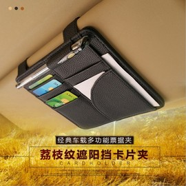 New car card clip second generation wide edition bill parking card receiving bag sunshade sandwich business card purchase box