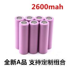 厂家直销足容A品2600毫安 18650锂电池 充电电池充电宝手电筒电池