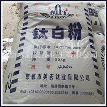 厂家供应钛白粉 进口原装钛白粉 橡胶钛白粉