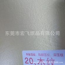 廠家供應180克-400克彩色壓紋紙木紋紙產品說明書花紋紙訂制