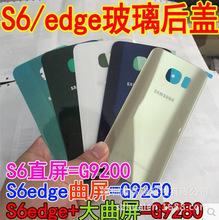 现货三星S6原装玻璃后盖S6edge+电池盖G9200 G9250 G9280手机壳
