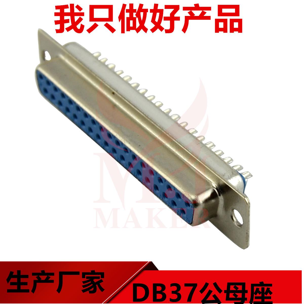 DB37公母头 焊线式 串口插头RS232插座 37芯/针 COM口 双排连接器