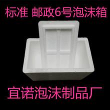 泉州 廈門 漳州  莆田 福州6號郵政泡沫箱 紙箱可以配套廠家直銷