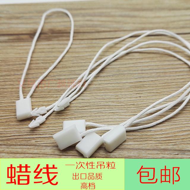 厂家直销 蜡线 吊绳服装吊牌绳 商标通用吊粒 可定做现货包邮