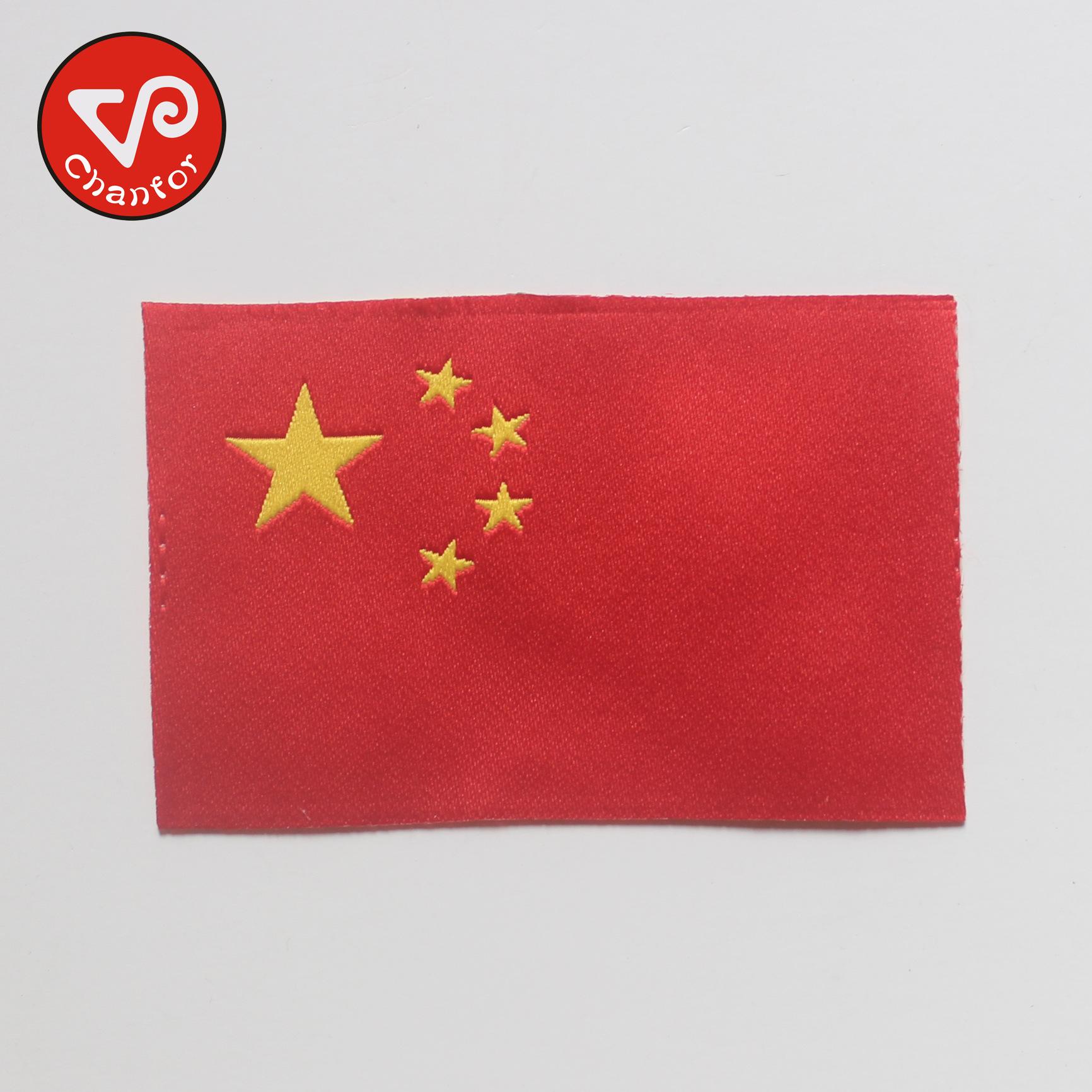 高品质五星红旗中国国旗布贴 服装补丁手工装饰 织唛布标厂家定做