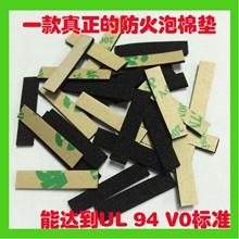 <订做> 阻燃泡棉垫防火性能达到UL94V0 密封 减震泡棉胶垫CR2030