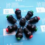 电源开关微小型自锁圆形DS-428按钮开关 带自锁按键按钮12mm