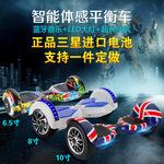 厂家直销电动双轮平衡车 智能时尚体感电动扭扭车漂移思维代步车