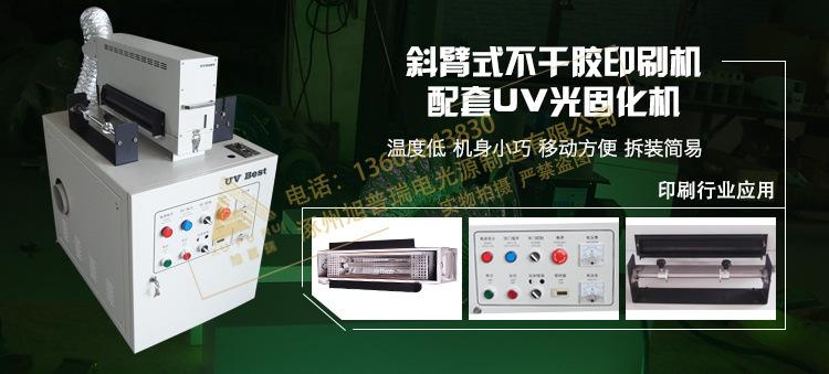 紫外线光固化机_厂家不干胶uv光固化机小型uv光油固化炉