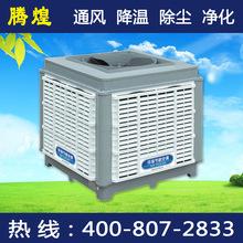 广东水冷空调 节能环保空调 车间办公仓库通风降温设备 水帘空调