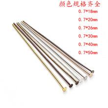 平底针 T形针 DIY手工饰品串珠材料18-50mm白K/金/银色 F118