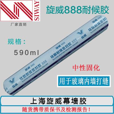 厂家直发-旋威888中性硅酮耐候胶 幕墙工程用防水耐候密封胶