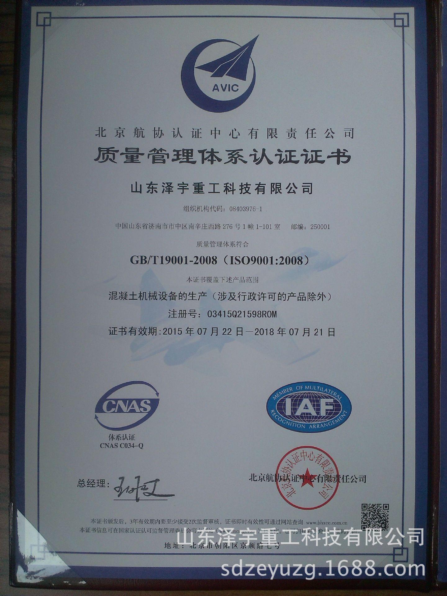 ISO证书 中文新