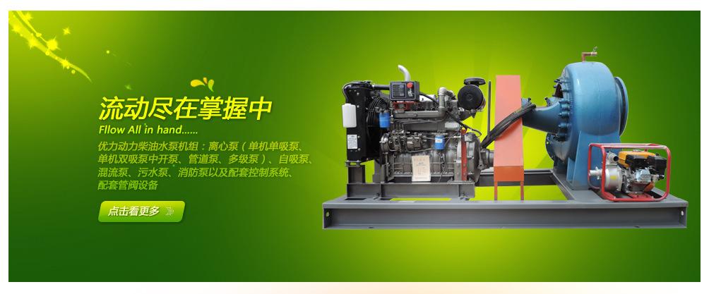 潍坊优力动力 柴油发电机组 柴油水泵机组 潍柴船机 配件.jpg