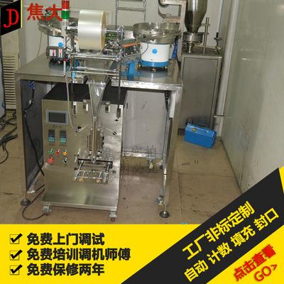 全自动智能五金配件包装机 进口PLC控制系统自动计数颗粒包装机