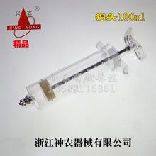 供应 精品100ml注射器 玻璃钢针筒针管 猪牛羊塑钢注射器兽用器械